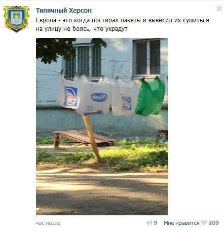 изображение: Европа - это когда постирал пакеты и повесил их сушиться на улицу не боясь, что их украдут #Прикол