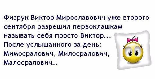 изображение: Физрук Виктор Мирославович уже второго сентября разрешил первоклашкам называть себя просто Виктор ... #Прикол
