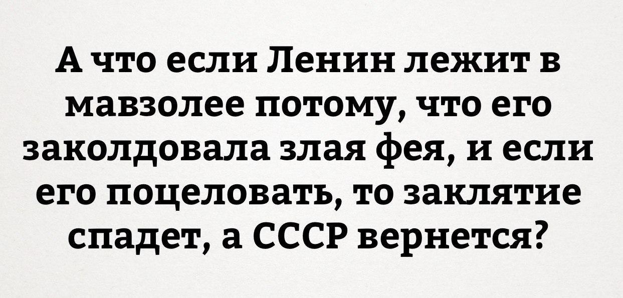 А что если Ленин лежит в мавзолее потому, что его заколдовала злая фея, и если его поцеловать, то заклятие спадёт, а СССР вернётся? | #прикол