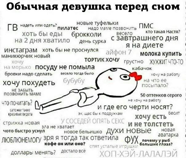изображение: Обычная девушка перед сном #Прикол