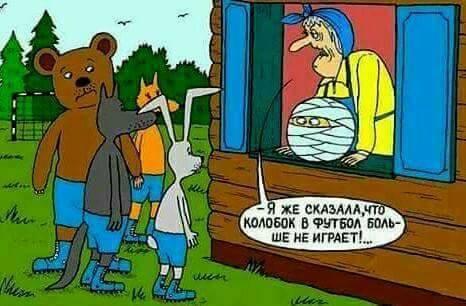 изображение: Я же сказала, что колобок в футбол больше не играет! #Прикол