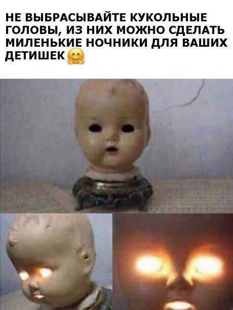 изображение: Не выбрасывайте кукольные головы, из них можно сделать миленькие ночники для ваших детишек #Прикол