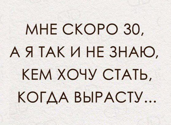 изображение: Мне скоро 30, а я так и не знаю кем хочу стать, когда вырасту #Прикол