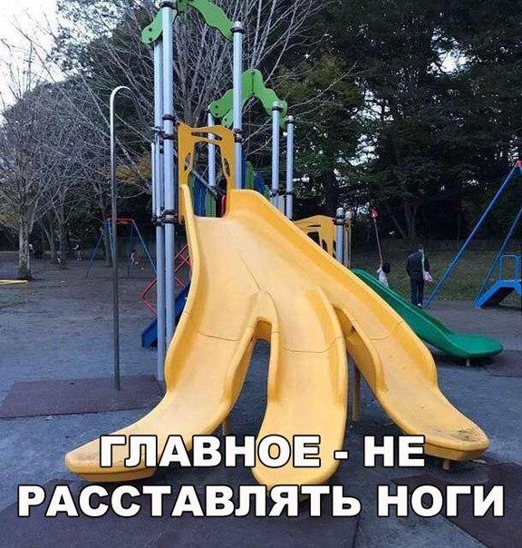 изображение: Детская горка - главное, не расставлять ноги #Прикол