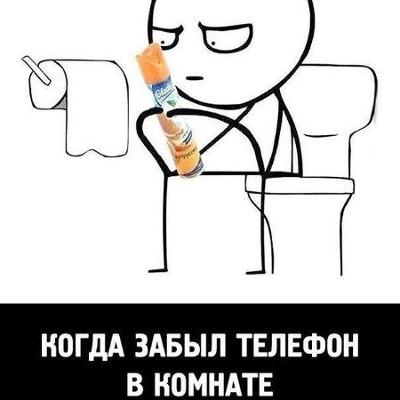 изображение: Читать этикетки в туалете, когда забыл телефон в комнате #Прикол
