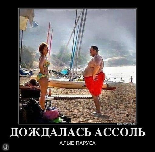 изображение: Дождалась Ассоль алые паруса #Прикол