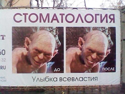 изображение: Стоматология: до и после. Улыбка всевластия. #Смешные объявления
