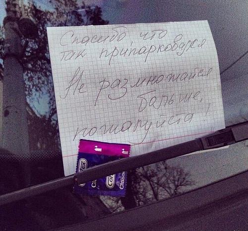 изображение: Спасибо, что так припарковался. Не размножайся больше, пожалуйста. #Смешные объявления