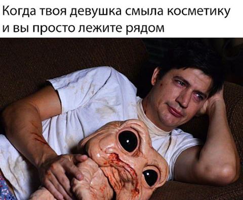 изображение: Когда твоя девушка смыла косметику и вы просто лежите рядом #Прикол