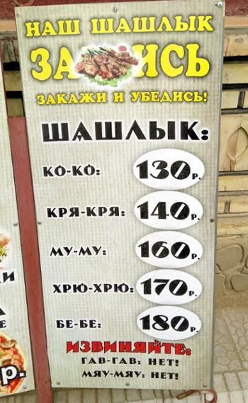изображение: Гении маркетинга - реклама шашлыка #Смешные объявления
