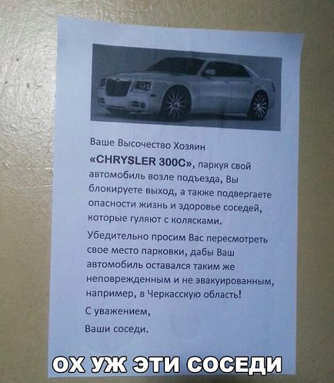 изображение: Когда сосед паркуется на тротуаре у подъезда #Смешные объявления