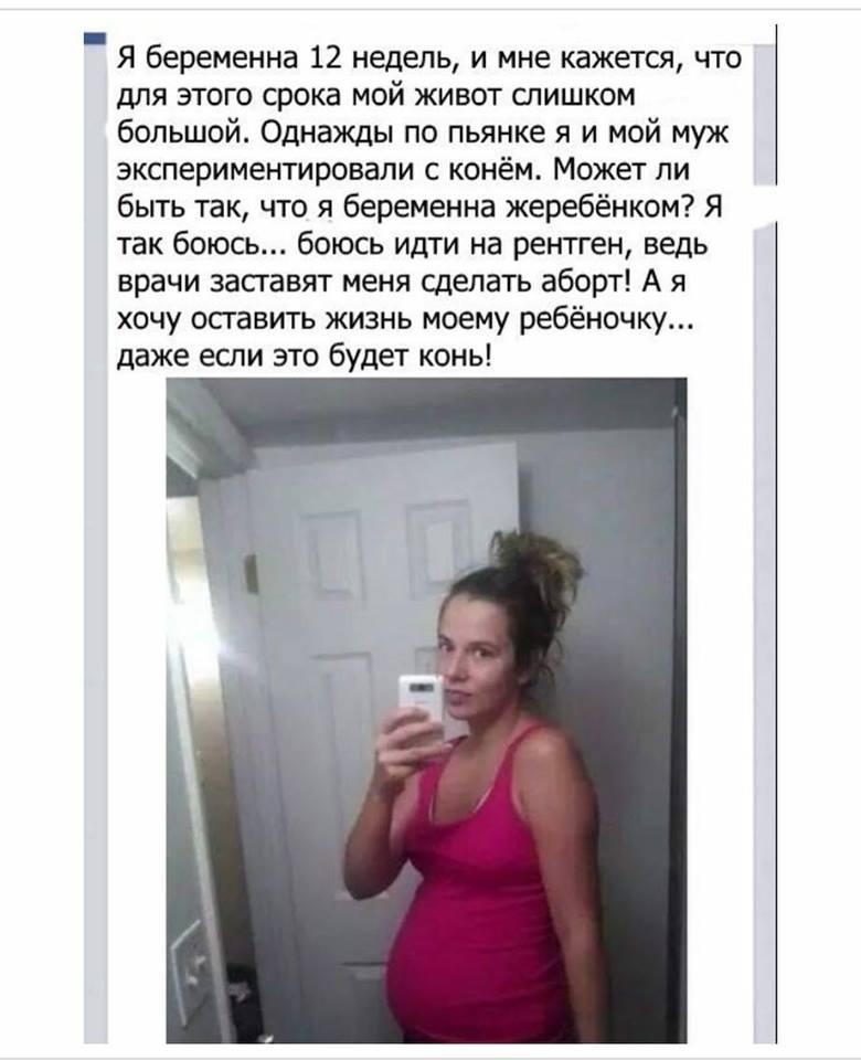 изображение: Я беременна 12 недель, и мне кажется, что для этого срока мой живот слишком большой. #Прикол