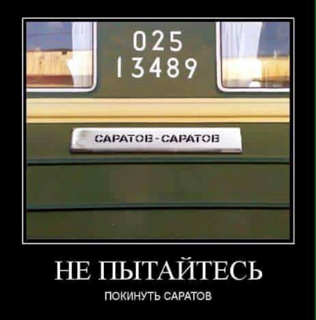 Не пытайтесь покинуть Саратов | #прикол