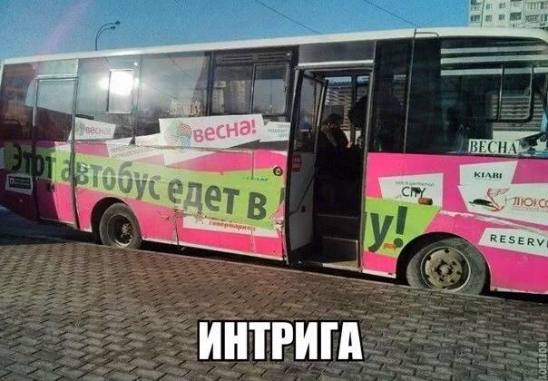 изображение: Этот автобус едет в .. #Прикол