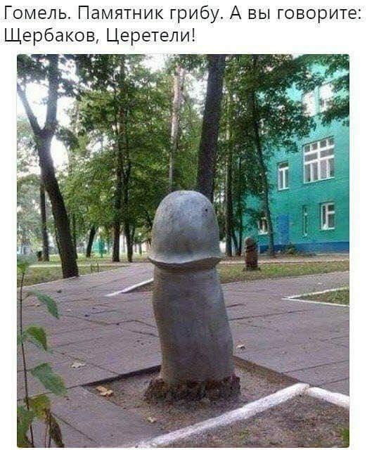 изображение: Гомель. Памятник грибу. #Прикол