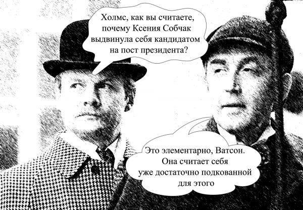изображение: Холмс, как вы считаете, почему Ксения Собчак выдвинула себя кандидатом на пост президента? #Прикол