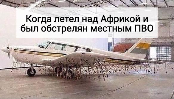 изображение: Когда летел над африкой и был обстрелян местным ПВО #Прикол