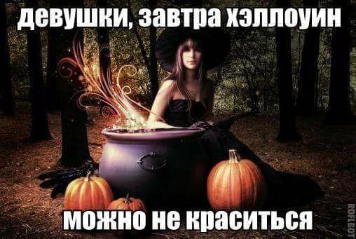 изображение: Девушки, завтра Хэллоуин. Можно не краситься. #Прикол
