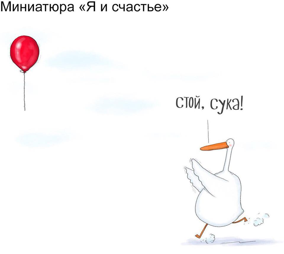 изображение: Миниатюра: Я и счастье. #Прикол