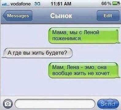 изображение: Мама, мы с Леной поженимся. #CМС приколы