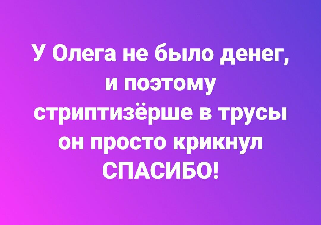 У Олега не было денег, и поэтому стриптизёрше в трусы он просто крикнул СПАСИБО! | #прикол