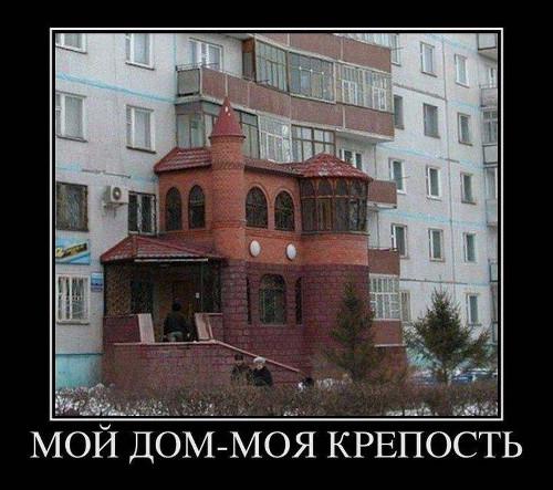 изображение: Мой дом - моя крепость #Прикол