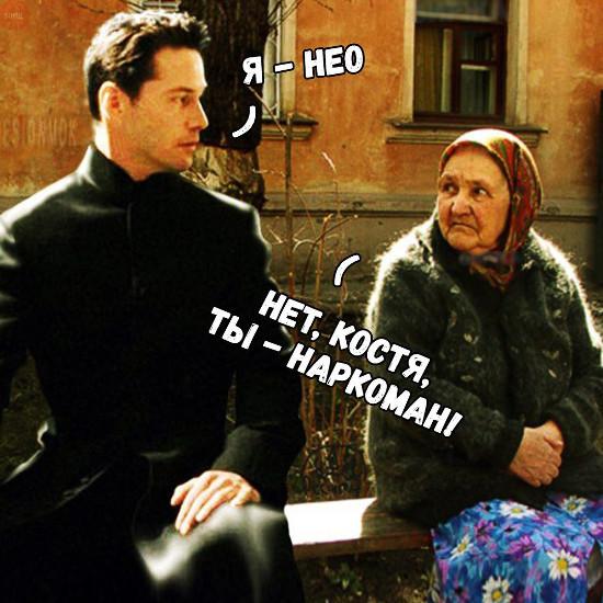 изображение: - Я - НЕО. - Нет, Костя, ты - наркоман #Прикол