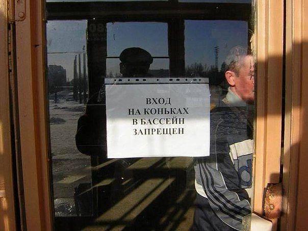 изображение: Вход на коньках в бассейн запрещён! #Смешные объявления
