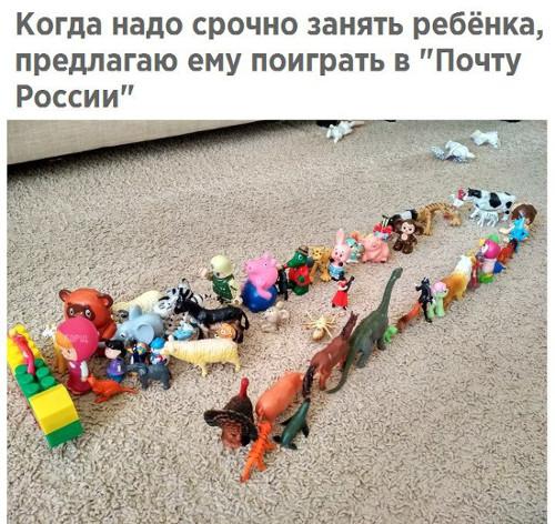 изображение: Когда надо срочно занять ребенка, предлагаю поиграть ему в Почту России #Прикол
