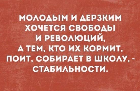 изображение: Молодым и дерзким хочется свободы и революций, а тем, кто их кормит, поит, собирает в школу, - стабильности #Прикол