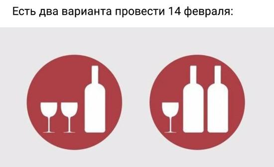 изображение: Есть два варианта провести 14 февраля #Прикол