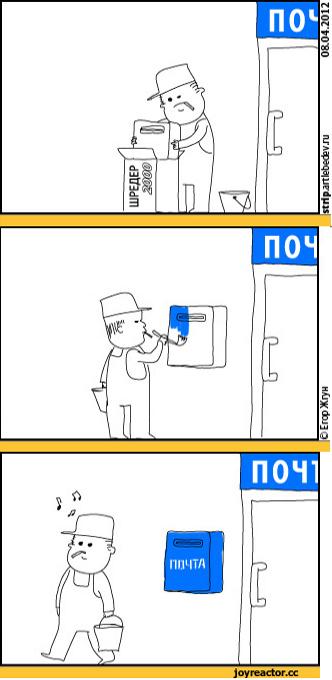 изображение: Почему теряются письма на Почте России #Прикол