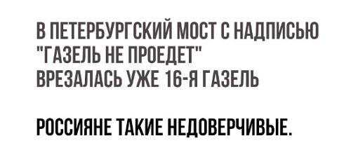 изображение: В петербургский мост с надписью 'Газель не проедет' врезалась уже 16-я газель. Россияне такие недоверчивые. #Прикол