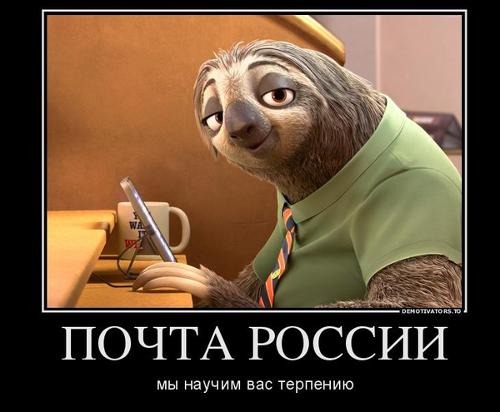 Почта России: мы научим вас терпению | #прикол