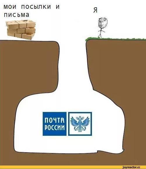 Мои посылки и письма, Почта России и я | #прикол