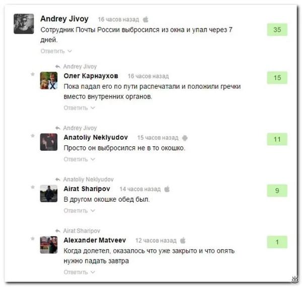изображение: Сотрудник почты России выбросился из окна и упал через 7 дней. #Прикол