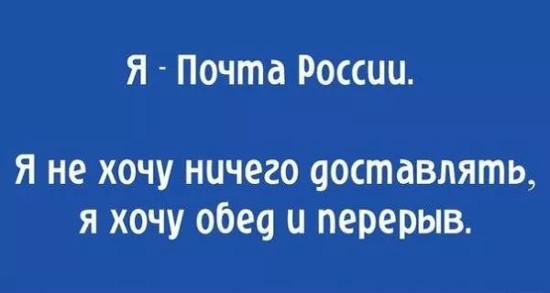 изображение: Я Почта России. Я не хочу ничего доставлять, я хочу обед и перерыв #Прикол
