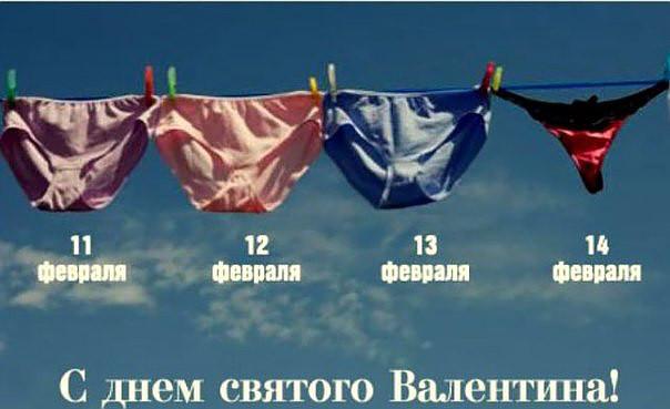 изображение: Трусики 'Неделька' и праздничные стринги на 14 февраля #Прикол
