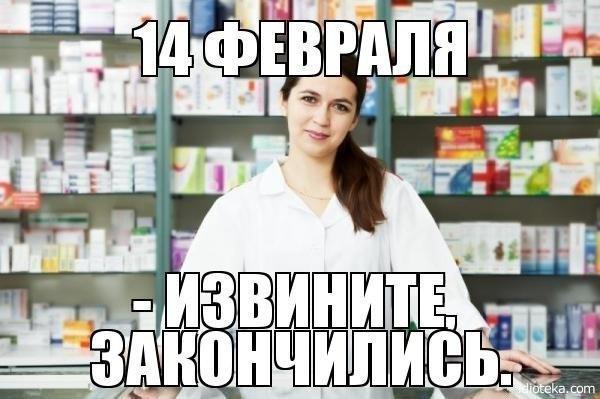 изображение: В аптеке на 14 февраля: Извините, презервативы закончились #Прикол
