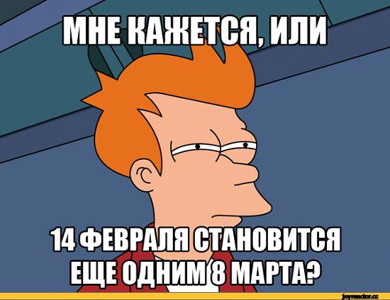 изображение: Мне кажется, или 14 февраля становится еще одним 8 марта? #Прикол