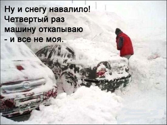изображение: Ну и снегу навалило! Четвертый раз машину откапываю - и всё не моя! #Прикол