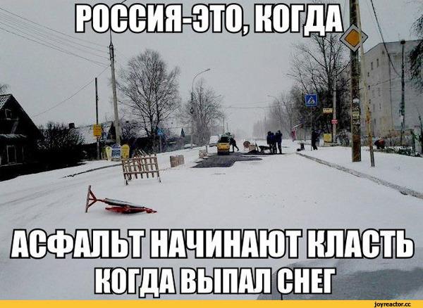Россия - это когда асфаль начинают класть, когда выпал снег | #прикол