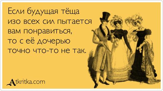 Если будущая тёща изо всех пытается вам понравиться, то с её дочерью точно что-то не то | #прикол