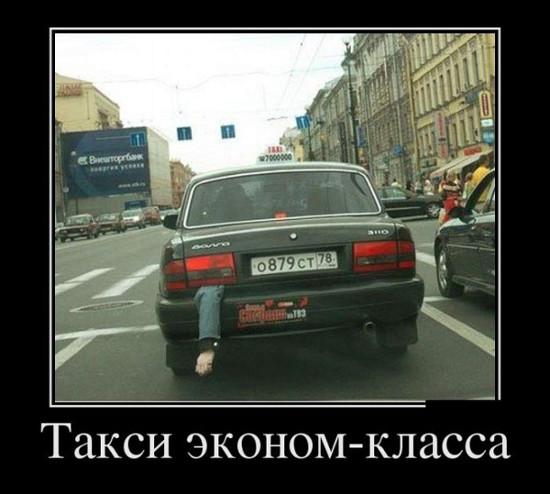 Такси эконом класса | #прикол