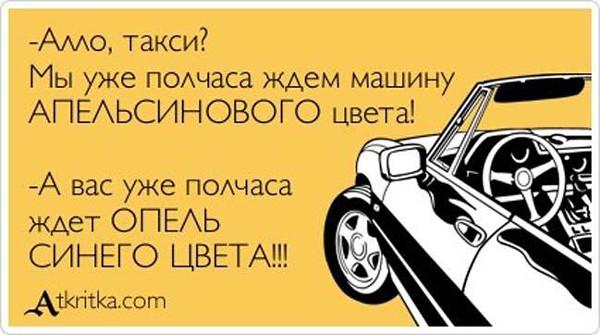 - Алло, такси? Мы уже полчаса ждем машину апельсиного цвета! - А вас у же полчаса ждет опель синего цвета! | #прикол