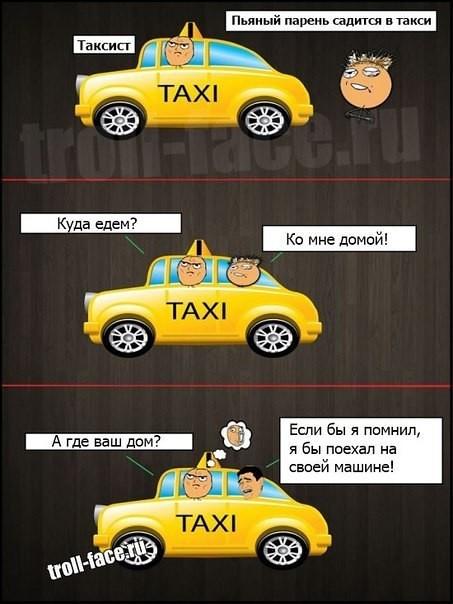 Пьяный пассажир садится в такси. Водитель: - Куда едем? ... | #прикол