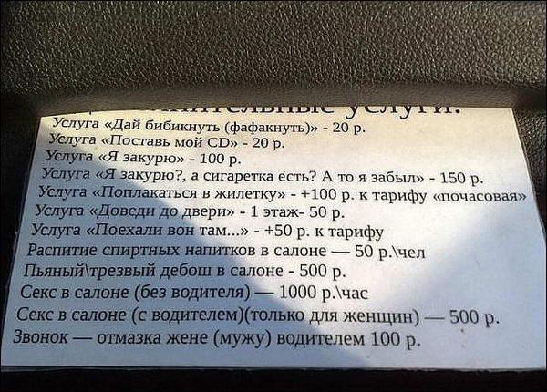 изображение: Тарифы на дополнительные услуги #Смешные объявления