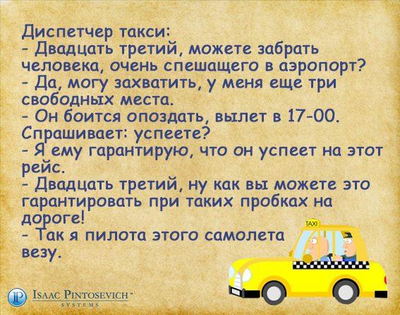 изображение: Диспетчер такси: - Двадцать третий, можете забрать человека, очень спешащего в аэропорт? ... #Прикол