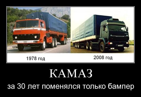 изображение: КАМАЗ: за 30 лет поменялся только бампер #Прикол