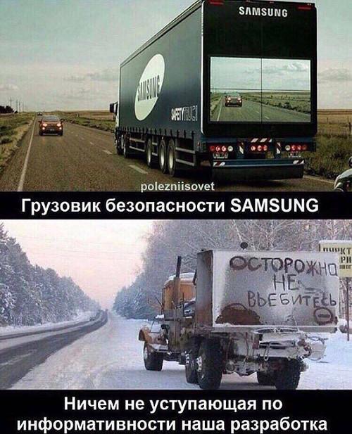 изображение: 1. Грузовик безопасности SAMSUNG. 2. Ничем не уступающая по информативности российская разработка #Прикол